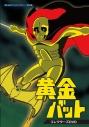 【DVD】想い出のアニメライブラリー 第92集 黄金バット コレクターズDVDの画像