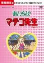 【DVD】想い出のアニメライブラリー 第6集 まいっちんぐマチコ先生 HDリマスター スペシャルプライス版 Part.1<期間限定>の画像