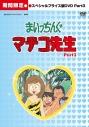 【DVD】想い出のアニメライブラリー 第6集 まいっちんぐマチコ先生 HDリマスター スペシャルプライス版 Part.3<期間限定>の画像
