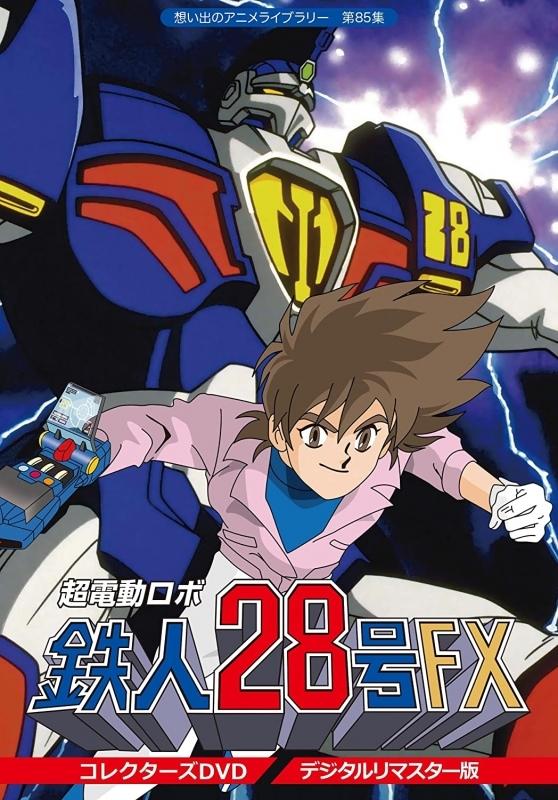 【DVD】想い出のアニメライブラリー 第85集 超電動ロボ鉄人28号FX コレクターズDVD <デジタルリマスター版>