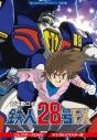 【DVD】想い出のアニメライブラリー 第85集 超電動ロボ鉄人28号FX コレクターズDVD <デジタルリマスター版>の画像