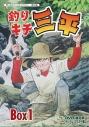 【DVD】想い出のアニメライブラリー 第65集 釣りキチ三平 DVD-BOX デジタルリマスター版 BOX1の画像