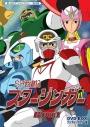 【DVD】想い出のアニメライブラリー 第66集 SF西遊記スタージンガー DVD-BOX デジタルリマスター版 BOX1の画像