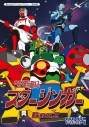 【DVD】想い出のアニメライブラリー 第66集 SF西遊記スタージンガー DVD-BOX デジタルリマスター版 BOX2の画像