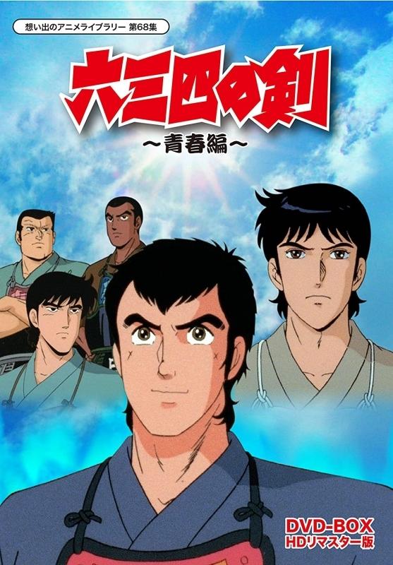 【DVD】想い出のアニメライブラリー 第68集 六三四の剣~青春編~ DVD-BOX HDリマスター版