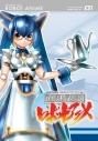 【DVD】TV 直球表題ロボットアニメ 1の画像