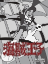 【DVD】想い出のアニメライブラリー 第50集 海賊王子 DVD-BOX デジタルリマスター版の画像