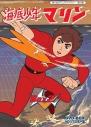 【DVD】想い出のアニメライブラリー 第53集 海底少年マリン DVD-BOX HDリマスター版 BOX2の画像