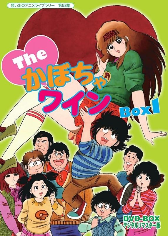 【DVD】想い出のアニメライブラリー 第58集 The・かぼちゃワイン DVD-BOX デジタルリマスター版 BOX1