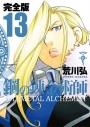 【コミック】鋼の錬金術師 完全版(13)の画像