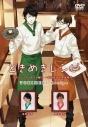 【DVD】ときめきレシピ チャレンジクッキング編 3 ~木村良平&豊永利行~の画像