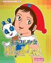 【DVD】想い出のアニメライブラリー 第40集 ミラクル少女リミットちゃん DVD-BOX デジタルリマスター版の画像