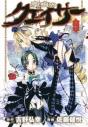 【コミック】聖痕のクェイサー(9)の画像
