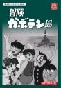 【DVD】想い出のアニメライブラリー 第44集 冒険ガボテン島 DVD-BOX HDリマスター版の画像