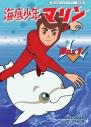 【DVD】想い出のアニメライブラリー 第53集 海底少年マリン DVD-BOX HDリマスター版 BOX1の画像