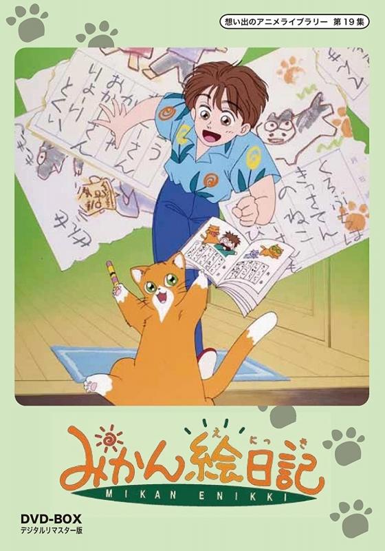 【DVD】想い出のアニメライブラリー 第19集 みかん絵日記 DVD-BOX デジタルリマスター版