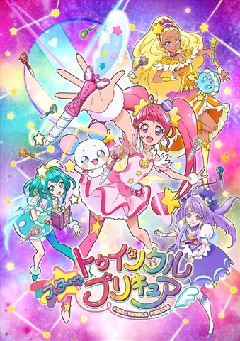 【Blu-ray】TV スター☆トゥインクルプリキュア vol.3