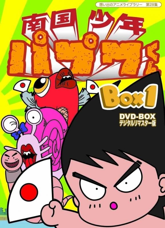 【DVD】想い出のアニメライブラリー 第28集 南国少年パプワくん DVD-BOX デジタルリマスター版 BOX1