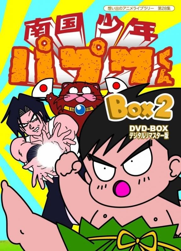 【DVD】想い出のアニメライブラリー 第28集 南国少年パプワくん DVD-BOX デジタルリマスター版 BOX2