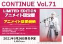 【その他(書籍)】CONTINUE Vol.71 LIMITED EDITION アニメイト限定版の画像