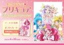 【ムック】ヒーリングっど♥プリキュア オフィシャルコンプリートブックの画像
