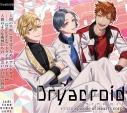 【ドラマCD】Dryadroid Episode of Heart's corpsの画像