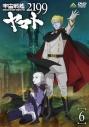 【DVD】OVA 宇宙戦艦ヤマト2199 6の画像