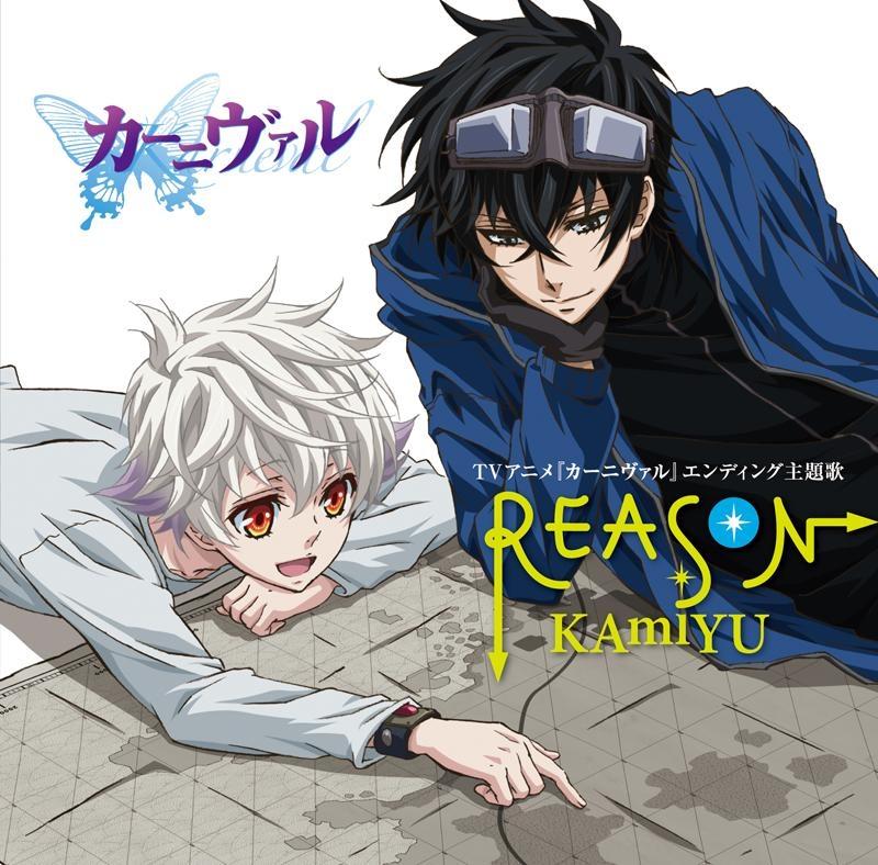 【主題歌】TV カーニヴァル ED「REASON」/KAmiYU