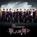 【アルバム】桜men/華の大演舞会 通常盤の画像
