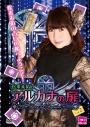 【DVD】松来未祐のアルカナの扉 Vol.2の画像