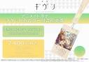 【チケット】映画 ギヴン アニメイト限定チケットホルダー付 前売券の画像