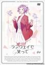 【DVD】TV ランウェイで笑って 完全ノーカット版 vol.4の画像