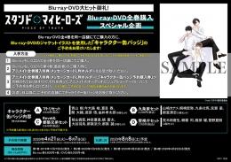 「スタンドマイヒーローズ PIECE OF TRUTH」BD・DVD全巻購入 スペシャル企画 キャラクター缶バッジ予約販売画像