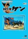 【DVD】想い出のアニメライブラリー 第7集 狼少年ケン DVD-BOX Part1 デジタルリマスター版の画像