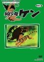【DVD】想い出のアニメライブラリー 第7集 狼少年ケン DVD-BOX Part2 デジタルリマスター版の画像