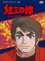 【DVD】想い出のアニメライブラリー 第2集 タツノコプロ創立50周年記念 紅三四郎 DVD-BOX デジタルリマスター版の画像