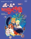【DVD】想い出のアニメライブラリー 第3集 タツノコプロ創立50周年記念 ポールのミラクル大作戦 PART1 デジタルリマスター版の画像