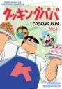 【DVD】放送開始25周年記念企画 想い出のアニメライブラリー 第90集 クッキングパパ コレクターズDVD Vol.2 HDリマスター版の画像