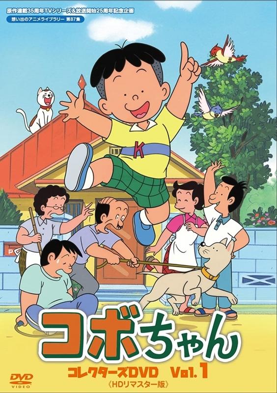 【DVD】原作連載35周年&TVシリーズ放送開始25周年 想い出のアニメライブラリー 第87集コボちゃん コレクターズDVD Vol.1