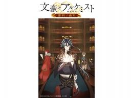TVアニメ「文豪とアルケミスト ~審判ノ歯車~」Blu-ray&DVD早期予約キャンペーンinアニメイト画像