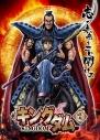 【DVD】TV キングダム 19の画像