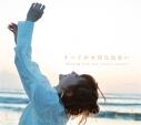 【アルバム】久保ユリカ/すべてが大切な出会い~Meeting with you creates myself~ BD付初回限定盤の画像