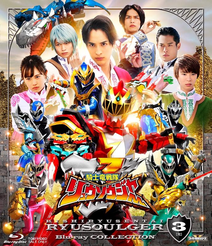 【Blu-ray】TV スーパー戦隊シリーズ 騎士竜戦隊リュウソウジャー Blu-ray COLLECTION 3