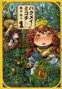 【ポイント還元版( 6%)】【コミック】ハクメイとミコチ 1~7巻セットの画像