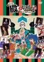 【DVD】舞台 殿といっしょの画像