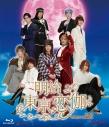 【Blu-ray】ドラマ 明治東亰恋伽の画像