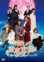 【DVD】ドラマ 明治東亰恋伽の画像