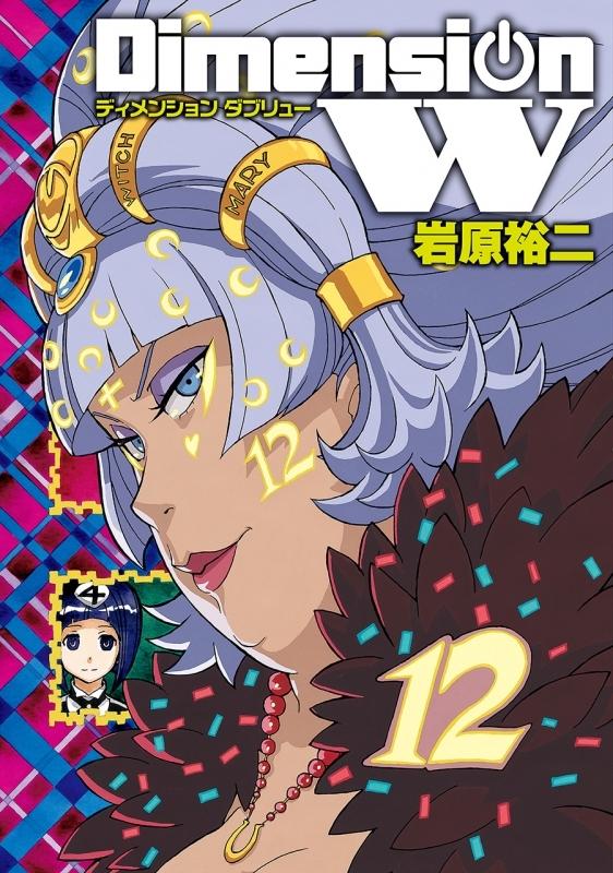 【コミック】ディメンションW(12)