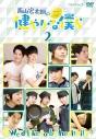 【DVD】TV 西山宏太朗の健やかな僕ら 2 通常版の画像