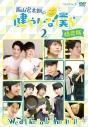 【DVD】TV 西山宏太朗の健やかな僕ら 2 特装版の画像